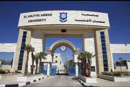 Al-Ahliyya Amman University - Campus