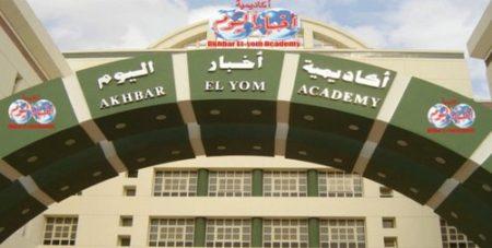 Akhbar El Youm Academy Campus