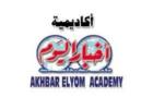 Akhbar El Youm Academy logo