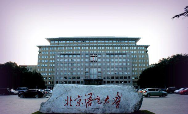 Beijing Language and Culture University – BLCU Campus