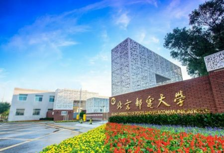 Beijing University of Post and Telecommunications - BUPT Campus