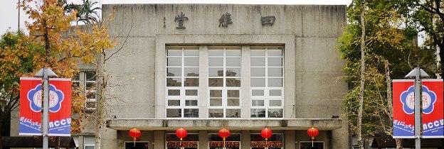 National Chengchi University - NCU Campus