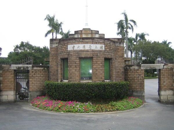 National Taiwan University  - NTU Campus