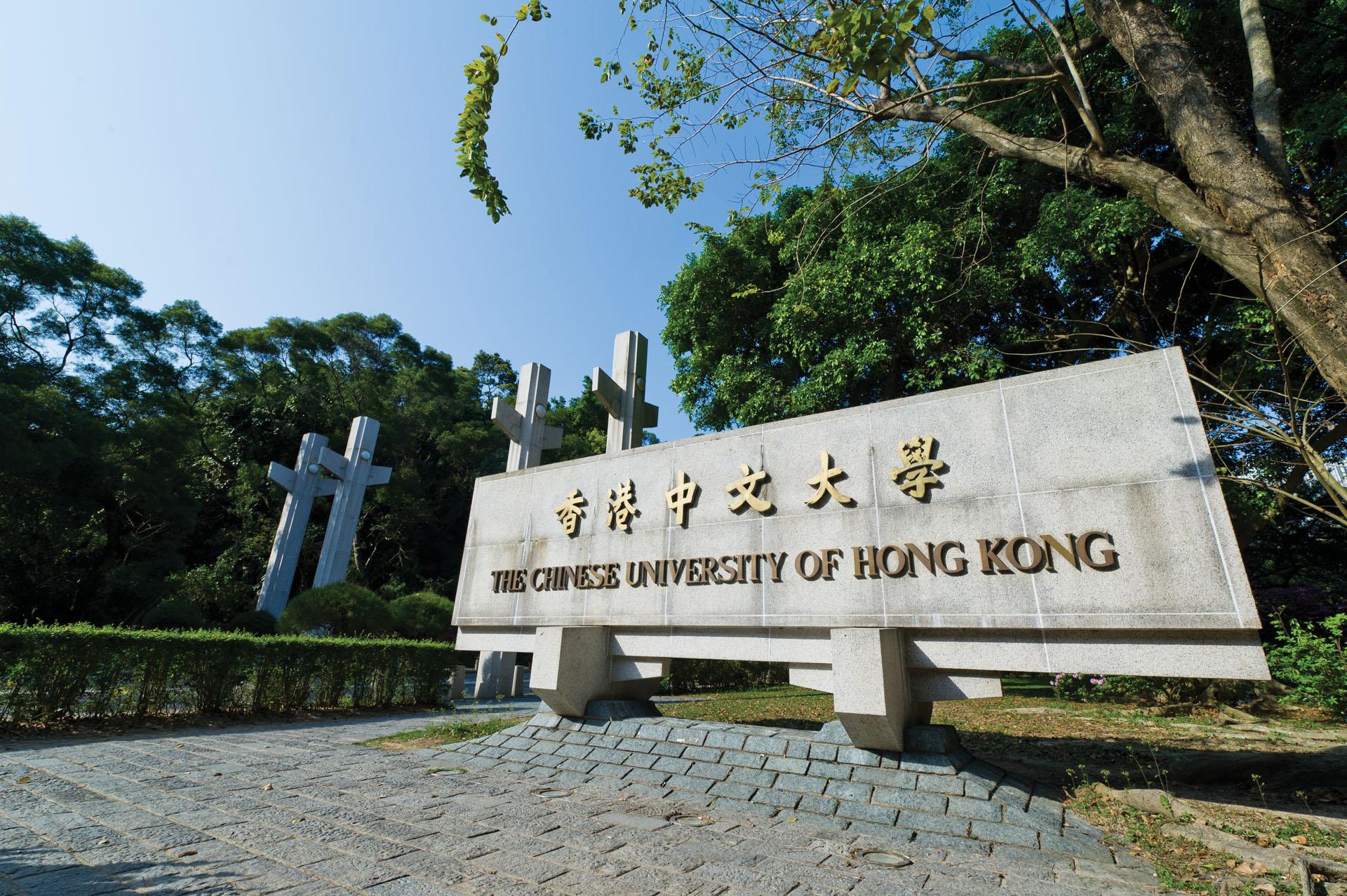 The Chinese University of Hong Kong – CUHK Campus