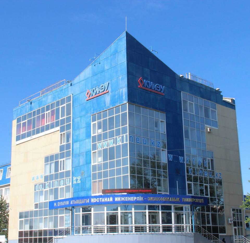 Kostanay Engineering and Economics University Campus