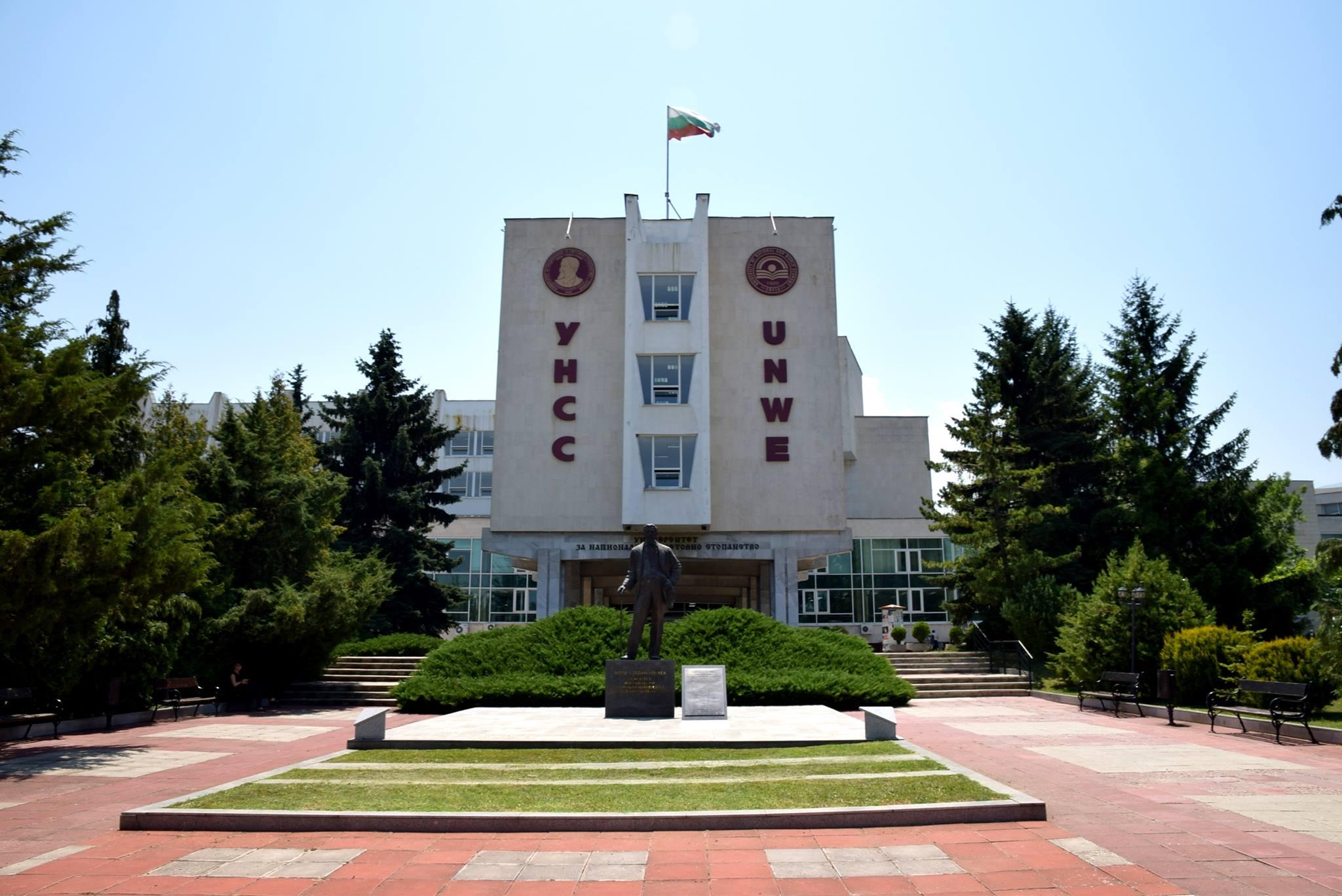 University of National and World Economy - UNWE Campus