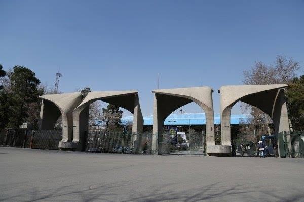 University of Tehran - UT Campus