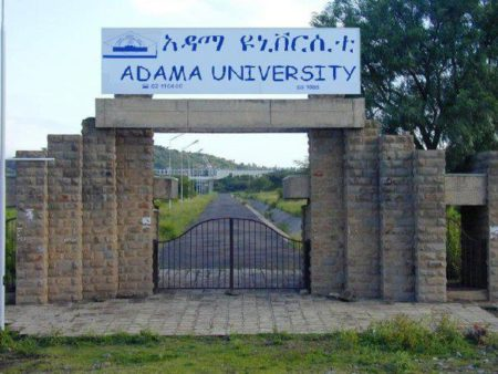 Adama Science and Technology University - ASTU Campus