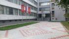 University of East Sarajevo Campus