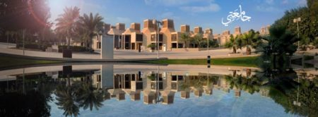 Qatar University Campus